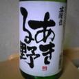 千代鶴:あきる野 本醸造