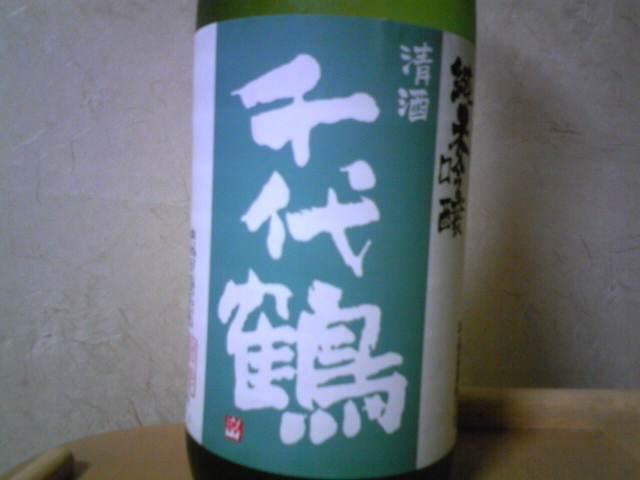千代鶴:純米吟醸